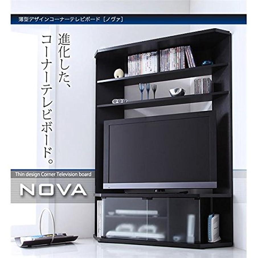 スピーカールール途方もないテレビ台 ブラック ハイタイプコーナーテレビボード【Nova】ノヴァ