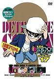 名探偵コナンDVD PART17 vol.9[ONBD-2116][DVD]
