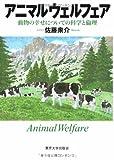 アニマルウェルフェア―動物の幸せについての科学と倫理