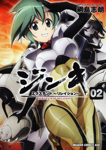 ジンキ・エクステンド ~リレイション~ 2 (ドラゴンコミックスエイジ つ 1-2-2)
