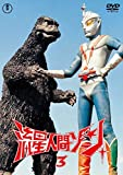流星人間ゾーン vol.3  東宝DVD名作セレクション