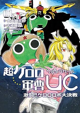 超ケロロ軍曹UC 激闘!! ケロロロボ大決戦(1) (角川コミックス・エース)