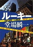 ルーキー – 刑事の挑戦・一之瀬拓真 (中公文庫)