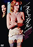スキャンダル[DVD]