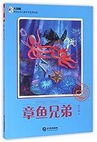 大白鲸原创幻想儿童文学优秀作品:章鱼兄弟