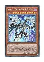 遊戯王 日本語版 CP20-JP019 Malefic Paradigm Dragon Sin パラダイム・ドラゴン (コレクターズレア)