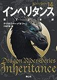 インヘリタンス 果てなき旅 ドラゴンライダー14 (静山社文庫)