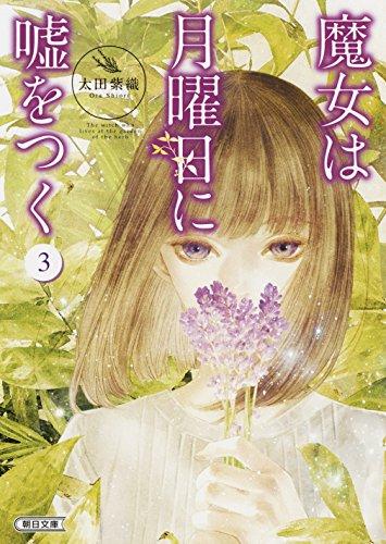 魔女は月曜日に嘘をつく3 (朝日文庫)