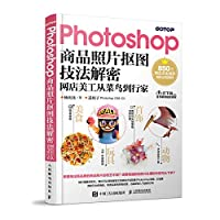 Photoshop product photo map technology decryption online shop art from rookie to expert(Chinese Edition)