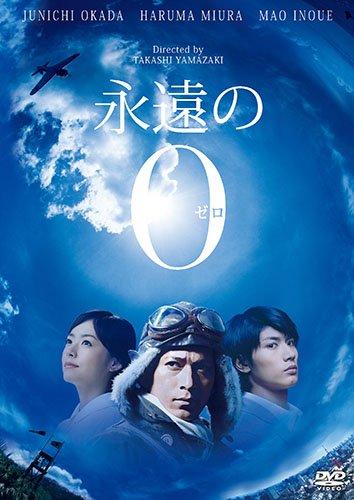 永遠の0 DVD通常版