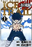 TALE OF FAIRY TAIL ICE TRAIL ~氷の軌跡~ 上 (講談社コミックス)