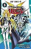 「遊☆戯☆王ARC-V 6 ジャンプコミックス」の画像