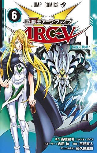 遊・戯・王ARC-V 6 (ジャンプコミックス)