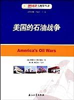 美国的石油战争