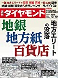 週刊ダイヤモンド 2020年10/10号 [雑誌]