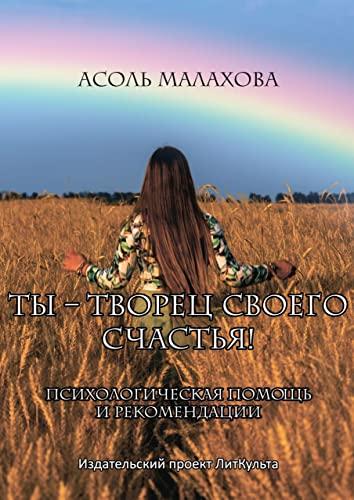 Ты— творец своего счастья: Психологическая помощь и рекомендации (Russian Edition)