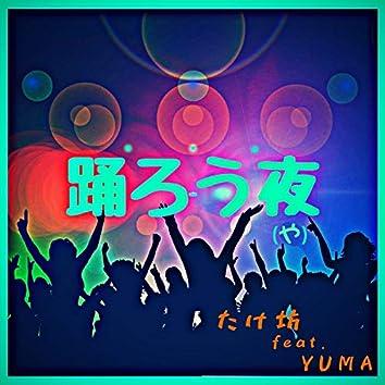 odorouya (feat. YUMA)