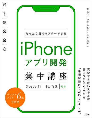 たった2日でマスターするiPhoneアプリ開発集中講座 Xcode 11 Swift 5対応