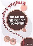 英語の授業を英語でおこなうための表現集