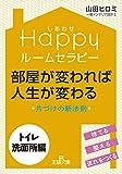 Happyルームセラピー 部屋が変われば人生が変わる【トイレ・洗面所編】