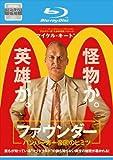 ファウンダー ハンバーガー帝国のヒミツ ブルーレイディスク [レンタル落ち]