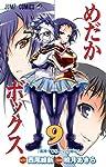 めだかボックス 9 (ジャンプコミックス)