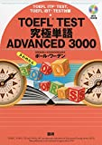 TOEFL TEST究極単語 ADVANCED 3000 ([CD+テキスト])