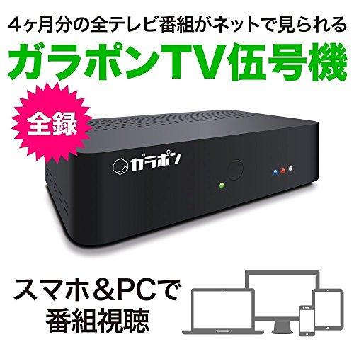 『ガラポンTV伍号機HDD内蔵モデル【再生品】』の7枚目の画像