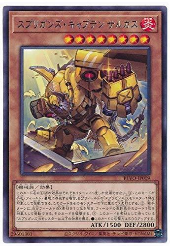 遊戯王 第11期 03弾 BLVO-JP009 スプリガンズ・キャプテン サルガス R