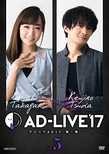 「AD-LIVE2017」第5巻(高垣彩陽×津田健次郎)(初回仕様限定版) [DVD]