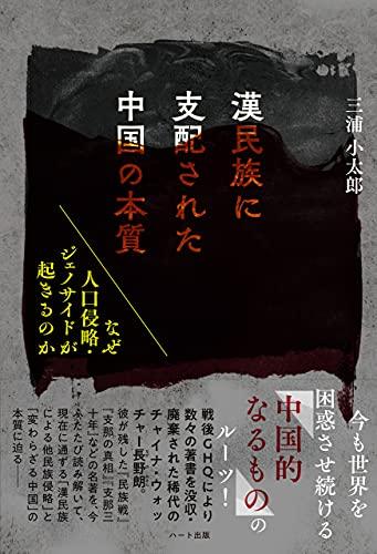 漢民族に支配された中国の本質 : なぜ人口侵略・ジェノサイドが起きるのか - 三浦 小太郎