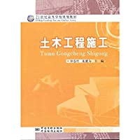 Civil Engineering Construction in the 21st century universities planning materials(Chinese Edition)
