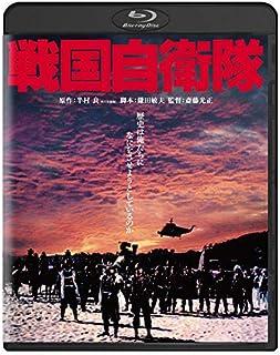 戦国自衛隊 角川映画 THE BEST [Blu-ray]