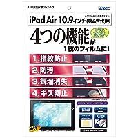 ASDEC apple iPad Air フィルム (第4世代 / 2020年) グレア 日本製 指紋防止 気泡消失 光沢 ASH-IPA16/iPadAir4フィルム
