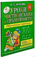 Uroki Chistopisanija i Gramotnosti: Obuchajushchie Propisi: Lessons of Calligrap