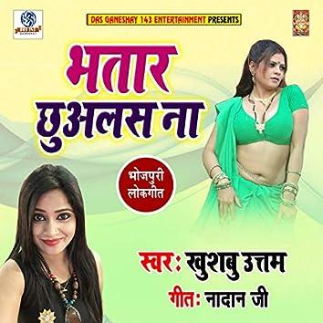 Bhatar Chualas Na - Single