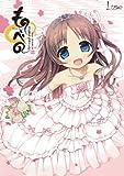 ものべの -MORE SMILE- for Natsuha