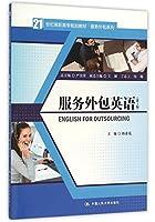 服务外包英语(第2版)(21世纪高职高专规划教材·服务外包系列)