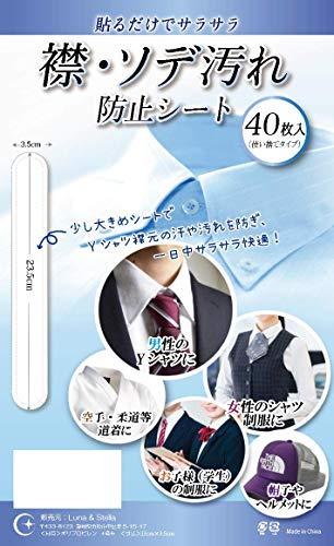 Luna & Stella 襟・ソデ汚れ防止シート お徳用40枚セット よごれガードテープ