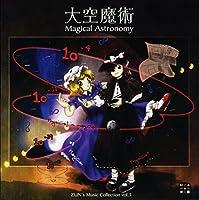 大空魔術~Magical Astronomy/上海アリス幻樂団