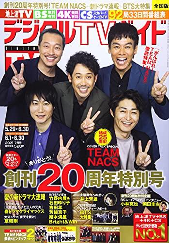 デジタルTVガイド 2021年 07 月号 [雑誌]
