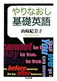 やりなおし基礎英語 (ちくま文庫)