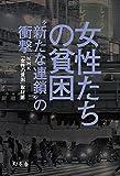 """女性たちの貧困 """"新たな連鎖""""の衝撃 (幻冬舎単行本)"""