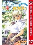 いちご100% カラー版 17 (ジャンプコミックスDIGITAL)