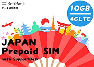 Soft Bank回線に接続! 日本で使う4G LTE高速回線接続10GB データ通信専用プリペイドSIM