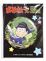 おそ松さん コレクション 楽天 くじ ニートの大冒険 E賞 缶バッジ チョロ松