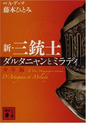新・三銃士―ダルタニャンとミラディ (少年編) (講談社文庫 (ふ48-5))
