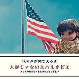 Haruo: I'm not a doll I'm Haruo (English Edition)