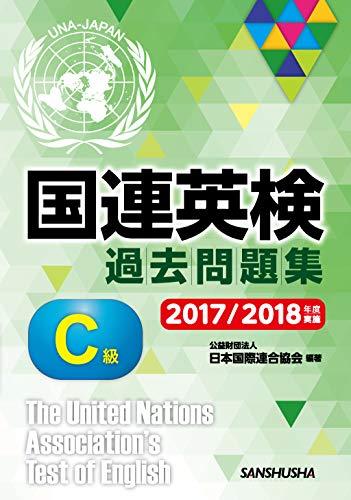 国連英検過去問題集 C級 2017/2018年度実施