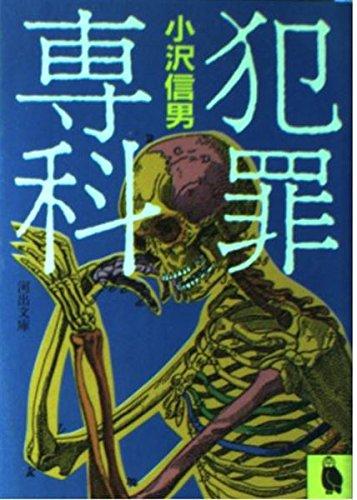 犯罪専科 (河出文庫)